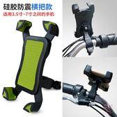 電動車支架電動車摩托車手機支架導航電瓶車硅膠防震自行車固定架騎行通用型(行衣)