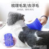 抖音墻角梳蹭毛器貓咪撓癢癢器墻角按摩刷貓咪用品蹭臉貓抓板     時尚教主