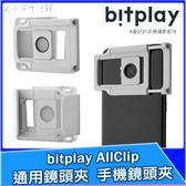 bitplay AllClip通用鏡頭夾 手機鏡頭夾 HD 廣角 魚眼 全系列鏡頭適用