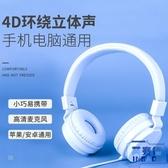 頭戴式耳機華為手機版筆記本臺式電腦通用有線【英賽德3C數碼館】