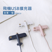 飛機USB擴充器 4埠HUB集線器 分線器 USB2.0 (4 por藍色