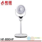 勳風 10吋 4D循環HEPA空氣清淨風機/循環扇 HF-B90HP