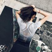 雙十二狂歡  網紗美背跑步運動速干t恤女漸變彈力緊身瑜伽短袖上衣健身服夏  居享優品