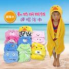 可愛動物珊瑚絨連帽浴巾 冷氣毯 ~DK襪子毛巾大王