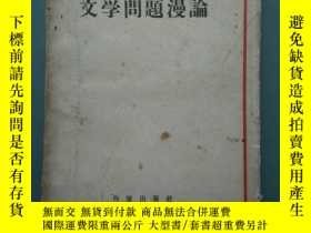 二手書博民逛書店《文學問題漫論》罕見實物拍攝Y198722 以羣 著 作家出版社