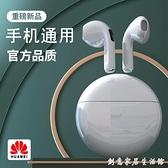 藍牙耳機無線雙耳小型入耳式2021年新款適用華為榮耀mate 創意家居