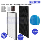 適用SHARP夏普KI-BX70-W KI-BX70-T KI-DX70-W KI-DX70-T空氣清淨機HEPA濾芯+活性碳組