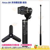 現貨 送手機夾+延伸桿+三腳架 飛宇 Feiyu G6 極限運動攝影機手持穩定器 防潑水 適用 GOPRO HERO6