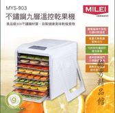 現貨快速出貨 米徠MiLEi不鏽鋼九層溫控乾果機MYS- 903ATF  酷男精品館