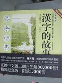 【書寶二手書T1/文學_KOZ】漢字的故事精裝紀念版_原價750_李之義, 林西莉