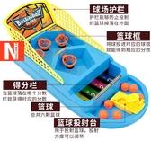 桌面籃球桌上投籃機手指彈射遊戲小黃人迷你彈球桌遊兒童益智玩具YYP 蜜拉貝爾