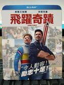 挖寶二手片-Q02-001-正版BD【飛躍奇蹟 有外紙盒】-藍光電影(直購價)