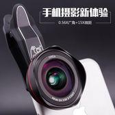 手機鏡頭套裝高清廣角微距學生通用iphone三星華為小米igo 名購居家