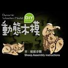 【收藏天地】台灣紀念品*十二生肖DIY動態木模-羊/ 擺飾 禮物 文創 可愛 小物 十二生肖