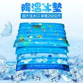 冰晶水涼墊/水墊-45X45cm 冰晶坐墊 消暑涼夏