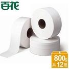 【南紡購物中心】百花 大捲筒環保再生衛生紙 (800gx3捲x4袋/箱)
