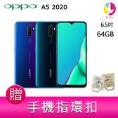 分期0利率 OPPO A5 2020  4G/64G 6.5吋 水滴螢幕智慧型手機  贈『手機指環扣 *1』