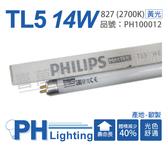 (40入)PHILIPS飛利浦 TL5 14W / 827 2700K 黃光 三波長T5日光燈管 歐洲製_PH100012