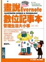 二手書博民逛書店《畫說Evernote數位記事本:管理生活大小事(2版)》 R2