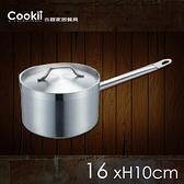 【複合底高身汁鍋 】16xH10cm 專業料理廚房家居用複合底高身汁鍋 【禾器家居】餐具 28Ci0366