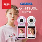 【32G】CASIO 卡西歐 FR100L FR-100L 分期零利率 自拍神器 防水相機  保固18個月