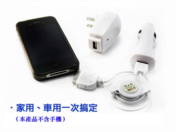 【限時24期零利率】全新 IPHONE / IPOD 車充 / 旅充 三合一充電組 伸縮式充電傳輸線