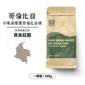 【咖啡綠商號】哥倫比亞安蒂奧基亞省貝肯莊園黃哥倫比亞種日曬咖啡豆-黑櫻桃(一磅)