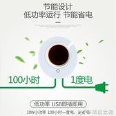 USB保溫杯墊熱牛奶咖啡加熱器恒溫水杯暖心創意禮物 辛瑞拉
