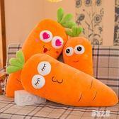 胡蘿卜抱枕毛絨玩具蘿卜公仔可愛睡覺床上布娃娃玩偶長條枕頭超軟禮物禮品PH2083【彩虹之家】