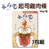 [三包組]我有肉 起司雞肉條100g 純天然手作 狗零食