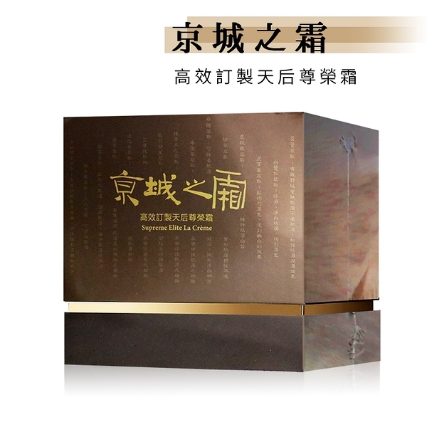 牛爾 京城之霜 高效訂製天區尊榮霜 50g/瓶