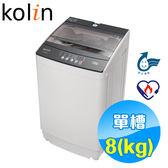 KOLIN 歌林 8KG 單槽洗衣機 BW-8S01 開學 外宿