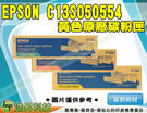 EPSON C13S050554 原廠黃色碳粉匣