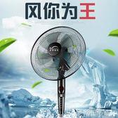 落地風扇電風扇家用落地宿舍機械臺式立式遙控靜音搖頭工業電扇靜音igo 220v 伊蒂斯女裝