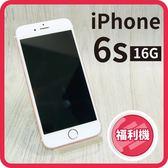 【創宇通訊】iPhone 6S 16GB【福利品】