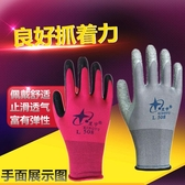 星宇勞保手套L508 皺紋耐磨防滑透氣 防護做工勞保手套  極有家