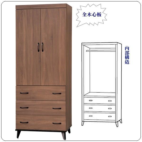 【水晶晶】SB8016-1麥納得80.1*199.6cm全木心板三抽衣櫃