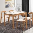 餐桌椅組實木餐桌椅組合北歐式吃飯桌子鋼化玻璃桌現代簡約家用小戶型餐桌 智慧e家LX