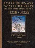 日之東•月之西:北歐故事集(復刻手工粘貼版)
