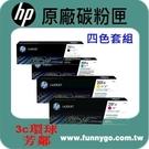 HP 原廠碳粉匣 高容量 四色套組 CF400X 黑 + CF401X 藍 + CF402X 黃 + CF403X 紅 (201X)