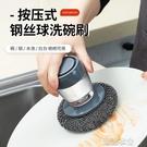 自動加液鋼絲球洗鍋刷刷鍋神器洗鍋刷子短柄清潔刷廚房用刷洗碗刷