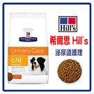 【力奇】Hill's 希爾思 犬用處方飼料- c/d 泌尿道護理1.5kg 超取限3包 (B061A01)