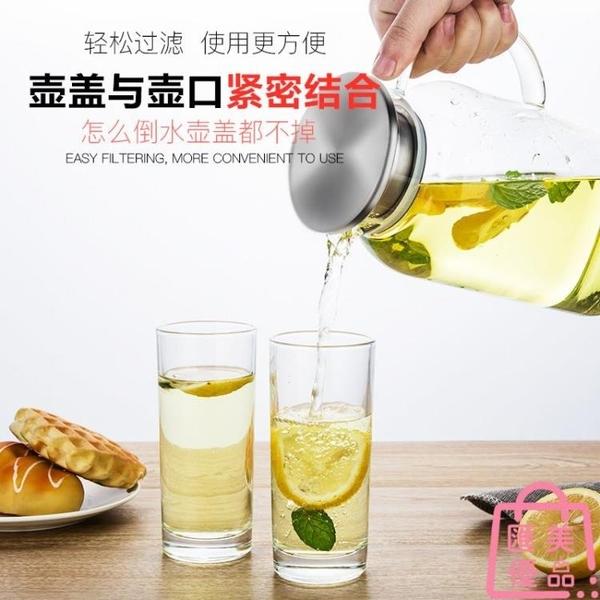 冷水壺玻璃耐熱高溫家用涼白開水杯茶壺扎壺大容量涼水壺【匯美優品】