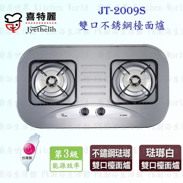 【PK廚浴生活館】高雄喜特麗 JT-2009S 雙口歐化不銹鋼檯面爐 JT-2009 瓦斯爐 實體店面 可刷卡