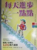 【書寶二手書T6/兒童文學_ICT】每天進步一點點—勤學小故事的101個大道理_新成長閱讀