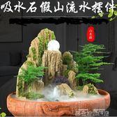 擺件假山流水噴泉風水輪招財擺件辦公室魚缸 igo