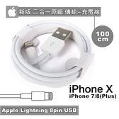 Apple Lightning 8Pin UBS 新版 閃電傳輸線/充電線(約1M) iPhone X/8/7(Plus) 原廠傳輸線 充電線
