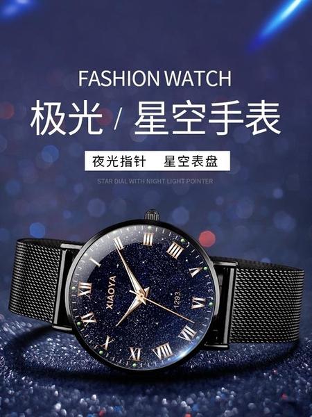 手錶 男士手錶男學生潮流全自動非機械錶韓版簡約個性時尚星空【快速出貨】