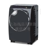 『Panasonic』國際牌14kg 洗脫烘滾筒洗衣機 NA-V158DDH *免費基本安裝*