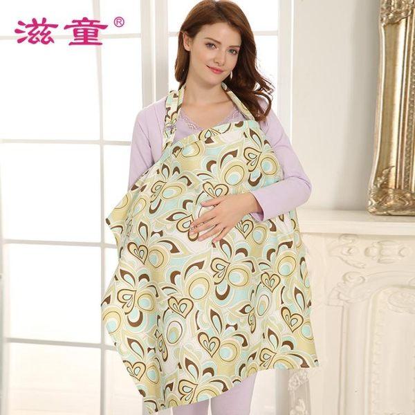 哺乳巾-滋童哺乳巾喂奶巾授乳巾外出哺乳披肩遮擋罩衣哺乳巾不易走光擋風  生日禮物